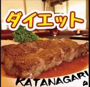 ダイエット/KATANAGARI