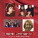 英語で聴くJ・POP名曲ベスト/Various Artists
