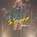 Singer Vol.1/葛城 ユキ