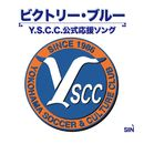 Y.S.C.C. 公式応援ソング 「ビクトリー・ブルー」/SIN