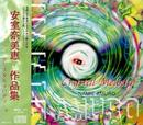 Crystal Merody 安室奈美恵 作品集/クリスタルメロディー