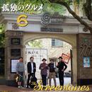 孤独のグルメSeason6 O.S.T./THE SCREEN TONES