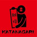 離婚/KATANAGARI