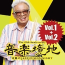 音楽境地 ~奇跡のJAZZ FUSION NIGHT~ Vol.1+Vol.2