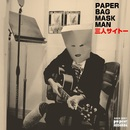 PAPER BAG MASK MAN/三人サイトー