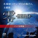 零 -ZERO- 名探偵コナン ゼロの執行人 主題歌(バック演奏編)/Crimson Craftsman