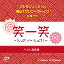 笑一笑~シャオイ-シャオ!~ クレヨンしんちゃん爆盛!カンフーボーイズ~拉麺大乱~ 主題歌(バック演奏編)/Crimson Craftsman