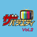 ザ・バラエティVol.2/Various Artists