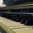 アート・テイタム セレクション/Art Tatum