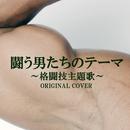 闘う男たちのテーマ/NIYARI計画