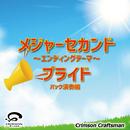 プライド メジャーセカンド エンディングテーマ(バック演奏編)/Crimson Craftsman