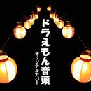 ドラえもん音頭 オリジナルカバー/NIYARI計画