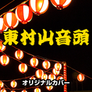 東村山音頭 オリジナルカバー/NIYARI計画