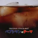 ペプシマンのテーマ ORIGINAL COVER INST./NIYARI計画