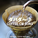 ダバダ~♪  COFFEE CM SONG ORIGINAL COVER INST. VER./NIYARI計画