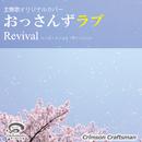 Revival おっさんずラブ 主題歌(リアル・インスト・ヴァージョン)/Crimson Craftsman