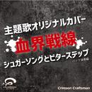 シュガーソングとビターステップ 血界戦線 主題歌(バック演奏編)/Crimson Craftsman