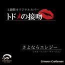 さよならエレジー トドメの接吻 主題歌(リアル・インスト・ヴァージョン)/Crimson Craftsman