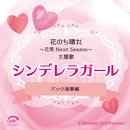 シンデレラガール 花のち晴れ~花男 Next Season~ 主題歌(バック演奏編)/Crimson Craftsman