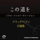 この道を ブラックペアン 主題歌(リアル・インスト・ヴァージョン)/Crimson Craftsman