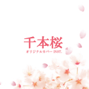 千本桜 ORIGINAL COVER INST./NIYARI計画