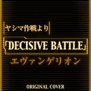 ヤシマ作戦よりDECISIVE BATTLE エヴァンゲリオン ORIGINAL COVER/NIYARI計画