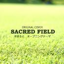すぽると オープニングテーマ SACRED FIELD ORIGINAL COVER/NIYARI計画
