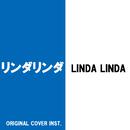 リンダ リンダ ORIGINALCOVER INST. Ver./NIYARI計画