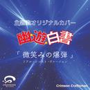 微笑みの爆弾 幽遊白書 主題歌(リアル・インスト・ヴァージョン)/Crimson Craftsman