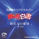微笑みの爆弾 幽遊白書 主題歌(バック演奏編)/Crimson Craftsman