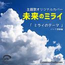ミライのテーマ 映画未来のミライ 主題歌(バック演奏編)/Crimson Craftsman