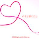小さな恋のうた  ORIGINAL COVER inst./NIYARI計画