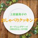 上沼恵美子のおしゃべりクッキング オープニングテーマ ORIGINAL COVER/NIYARI計画