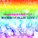 美男高校地球防衛部LOVE! 絶対無敵☆FALL IN'  LOVE☆  ORIGINAL COVER/NIYARI計画