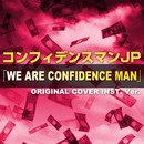 コンフィデンスマンJP WE ARE CONFIDENCE MAN ORIGINAL COVER/NIYARI計画