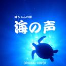 海の声 浦ちゃんの唄 ORIGINAL COVER/NIYARI計画