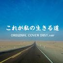 これが私の生きる道 ORIGINAL COVER INST. Ver/NIYARI計画