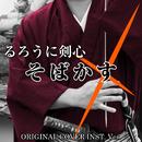 るろうに剣心 そばかす ORIGINAL COVER INST. Ver/NIYARI計画