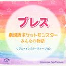 ブレス 劇場版ポケットモンスター みんなの物語 主題歌(リアル・インスト・ヴァージョン)/Crimson Craftsman