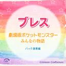 ブレス 劇場版ポケットモンスター みんなの物語 主題歌(バック演奏編)/Crimson Craftsman