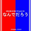 なんでだろう お笑い芸人ネタ「テツandトモ」  ORIGINAL COVER/NIYARI計画