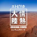 情熱大陸エンディングテーマ エトピリカ ORIGINAL COVER/NIYARI計画