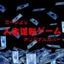 カイジ カイジ人生逆転ゲーム オリジナルカバー/NIYARI計画