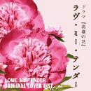ドラマ「高嶺の花」 ラヴ・ミー・テンダー ORIGINAL COVER INST./NIYARI計画