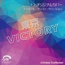 東京VICTORY(リアル・インスト・ヴァージョン)/Crimson Craftsman