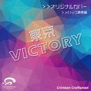 東京VICTORY(バック演奏編)/Crimson Craftsman