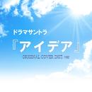 「アイデア」ドラマサントラ ORIGINAL COVER INST.Ver/NIYARI計画
