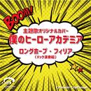 ロングホープ・フィリア TVアニメ「僕のヒーローアカデミア」EDテーマ(バック演奏編)/Crimson Craftsman