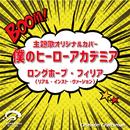 ロングホープ・フィリア TVアニメ「僕のヒーローアカデミア」EDテーマ(リアル・インスト・ヴァージョン)/Crimson Craftsman