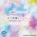 ファンファーレ 劇場アニメ『君の膵臓をたべたい』OPテーマ(バック演奏編)/Crimson Craftsman